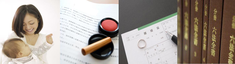 養育費、示談書、慰謝料、内容証明、熟年離婚、男の離婚